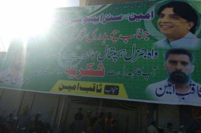 PML-N banners in Wah Cantt feature Nisar–but not Sharif brothers