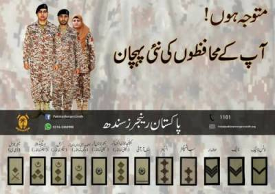 Sindh Rangers introduces new uniform for all ranks