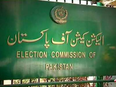 Election Commission of Pakistan achieves another milestone for Elections 2018