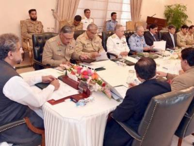 National Security Committee meeting ends with a joint statement and a press release