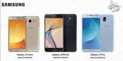 Samsung Ramazan offer in Pakistan: Mobile phone prices cut drastically