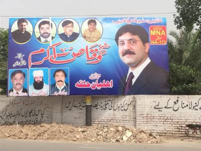 PMLN's Fake Degree Holder, Disqualified MNA Sheikh Waqas Akram Runs for Election from Jhang