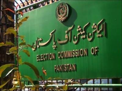 ECP announces 12 Elections Tribunals for appeals disposal