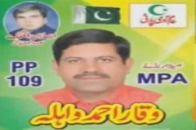 MPA candidate Waqar Ahmed shot dead by alleged opponents