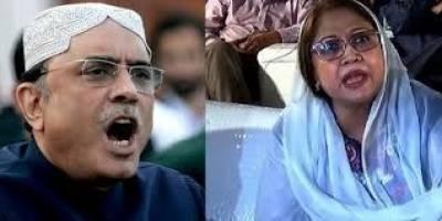 Money laundering scam: Asif Zardari and Faryal Talpur submit reply in FIA
