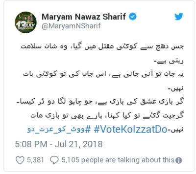 Did Maryam Nawaz tweet from Adiala Jail?