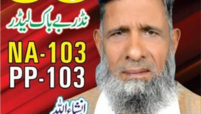 Independent election candidate from Faisalabad commits suicide: police