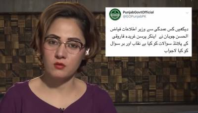 Gharida Farooqi exposed in a Punjab government account tweet
