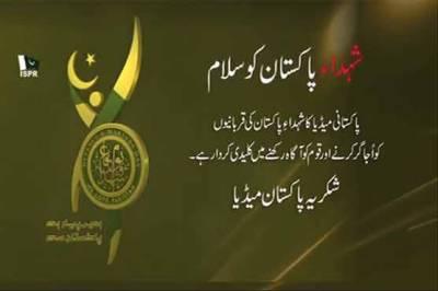 DG ISPR thanks Pakistani media