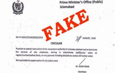 PM House responds over notification about government employees circulating on social media
