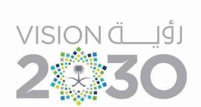 Saudi Arabia starts taking practical steps to implement Vision 2030