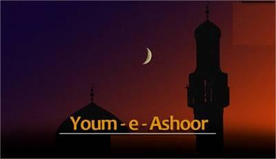Govt announces Ashura holidays on Sep 20, 21