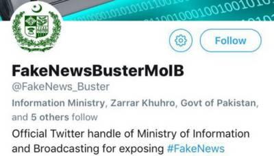 Fake News: Pakistan government takes a unique initiative