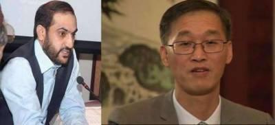 Chinese Ambassador Yao Jing calls on Speaker Balochistan Assembly