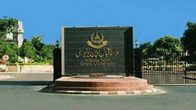 Allama Iqbal Open University sets a new record in the history of Pakistan