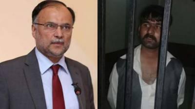 Ahsan Iqbal attack case: Special Court announces the verdict