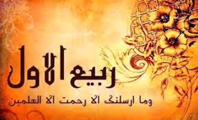 Eid Milad-ul-Nabi (SWM) on 21 November