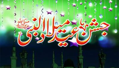 12th Rabi ul Awal holiday: Federal government makes important announcement