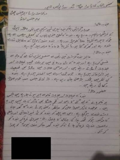 Punjab Police officer asks for leave to fulfill sexual desire or else he would unleash himself