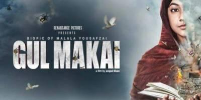 UN to host special screening of Malala Yousafzai biopic