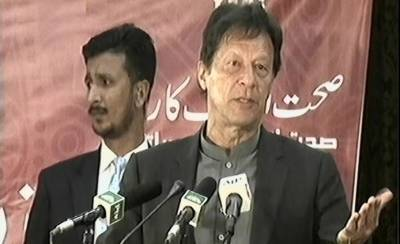 PM Imran Khan launches Sehat Insaf Cards, recovery plan for tribal people