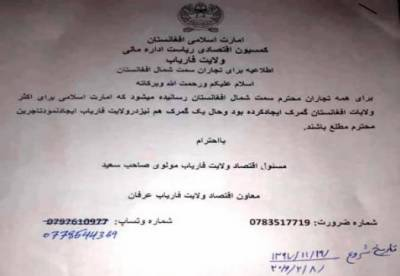 Afghan Taliban establish Customs Office in North Afghanistan, collecting taxes and duties