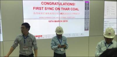 First ever Thar Coal Power Project becomes operational on one of the largest coal reserves of the World
