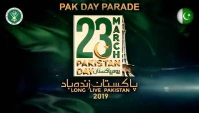 ISPR releases 4th promo in connection with Pakistan Day parade