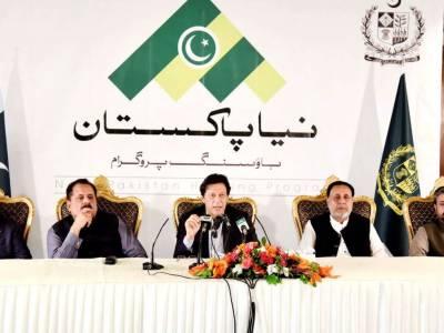 6 new sites identified for Naya Pakistan Housing Programme