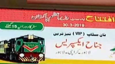 PM Imran Khan inaugurated VIP Jinnah Express Train in Lahore