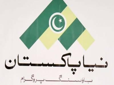 NADRA processed digitization of near 5 lakh applications for Naya Pakistan Housing Programme