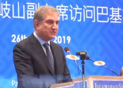 Pakistan FM Shah Mehmood Qureshi announces launch of second phase of CPEC