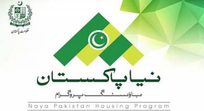 Punjab government takes yet another initiative over Naya Pakistan Housing Programme