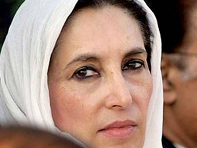 PPP KP chapter finalizes preparations to celebrate Benzair Bhutto birthday