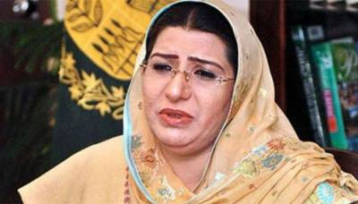 Federal Minister Firdous Ashiq Awan shifted to hospital in emergency