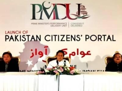 Pakistan Citizen Portal: PTI government takes important decision