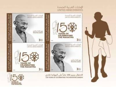 Islamic country issue 150th birth anniversary commemorative stamp of Indian Mahatma Gandhi