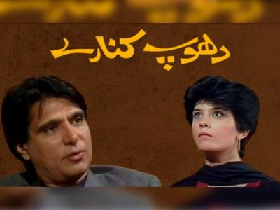 Pakistan popular drama