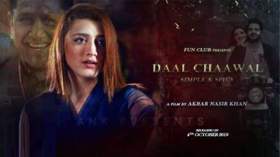 Pakistani film 'Daal Chawaal', a tribute to Police martyrs released
