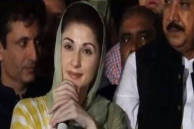 Important development reported over Maryam Nawaz bail plea