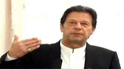 PM Imran Khan unveils good news on the economic front