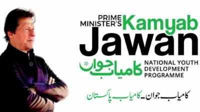 PM Imran Khan takes another important decision over the Kamyab Jawan Programme