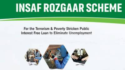 Insaaf Rozgar Scheme: PTI government makes important announcement over interest free loans