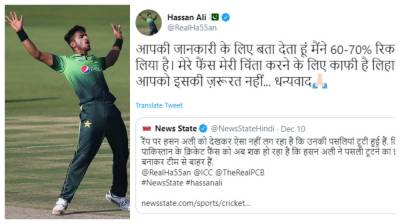 Pakistani pacer Hasan Ali hits back hard against Indian media over false claims of his fake injury