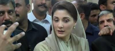 Maryam Nawaz passport return, New developments reported in the Lahore High Court
