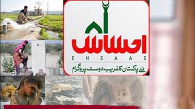 PM Imran Khan to launch Ehsaas Kafalat Program for deserving families across the country