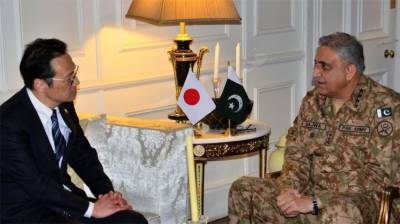 Senior Japanese Minister held important meeting with COAS General Qamar Javed Bajwa at GHQ.