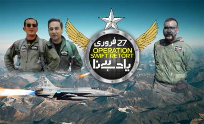 Pakistan Air Force to celebrate the success of historic Operation Swift Retort against IAF