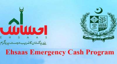 Ehsaas Program introduces supplementary payment solution for beneficiarie