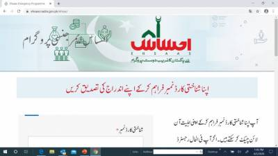 Rs 1.74 billion distributed under Ehsas Program, CM Insaaf Program